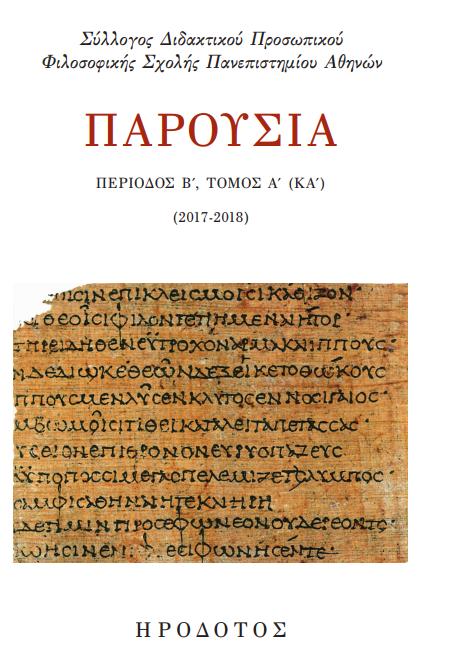 Γραφικό αρχικής σελίδας