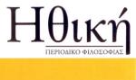 Λογότυπο: Ηθική. Περιοδικό φιλοσοφίας