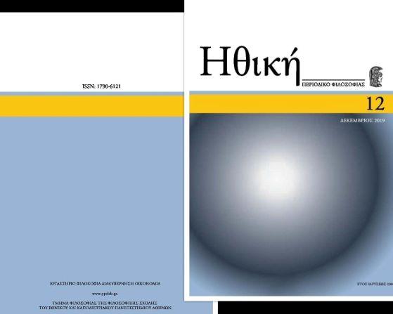 Εξώφυλλο και οπισθόφυλλο: Ηθική. Περιοδικό φιλοσοφίας